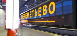 """Самолет кацна извънредно на """"Шереметиево"""" заради дим в кабината"""