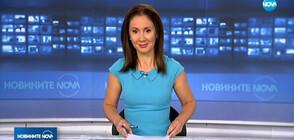 Новините на NOVA (19.07.2019 - обедна)