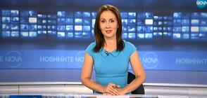 Новините на NOVA (19.07.2019 - следобедна)