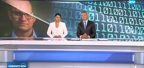 Новините на NOVA (19.07.2019 - централна)