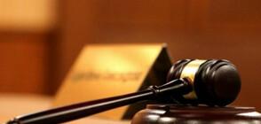"""""""Съдебен спор"""" между приемна майка и вуйчо заради права над дете"""