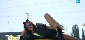 """""""Дарби"""" – летният хит от Дара"""