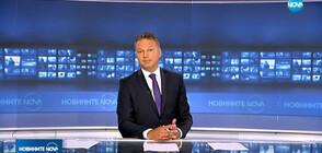 Новините на NOVA (20.07.2019 - обедна)