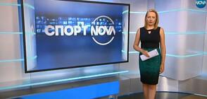Спортни новини (20.07.2019 - обедна)