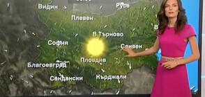 Прогноза за времето (20.07.2019 - централна емисия)