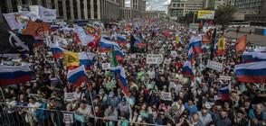 Над 20 000 души протестираха в Москва, искат свободни и справедливи избори