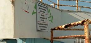 Крие ли опасност за живота Морската гара във Варна?