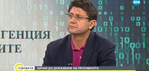 Председателят на КЗЛД: Със сигурност ще има санкция за НАП, тя няма да бъде малка