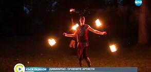 """""""Къси разкази"""": Дивинитас - огнените артисти"""