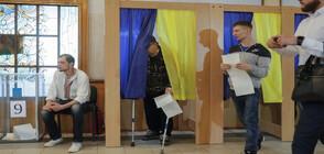 Украинците гласуват на предсрочен парламентарен вот