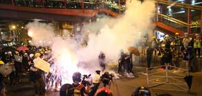 Сълзотворен газ и гумени куршуми срещу демонстранти в Хонконг (СНИМКИ)