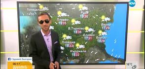 Прогноза за времето (22.07.2019 - сутрешна)