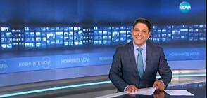 Новините на NOVA (22.07.2019 - 7.00 ч.)