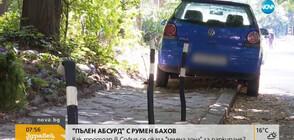 """Как тротоар в София се оказа """"зелена зона"""" за паркиране?"""