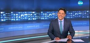 Новините на NOVA (22.07.2019 - 9.00 ч.)