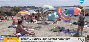 ПРОВЕРКА НА NOVA: Къде морето е по-евтино?