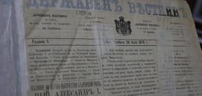 """140 години от излизането на първия брой на """"Държавен вестник"""" (ВИДЕО+СНИМКИ)"""