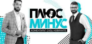 """""""Плюс-Минус. Коментарът след новините"""" - гостува Антон Кутев"""
