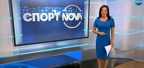 Спортни новини (22.07.2019 - централна)