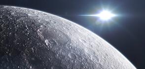 Китай разработва план за създаване на станция на Луната заедно с Русия и ЕС