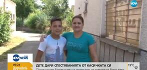 Дете дари всичките си пари за лечение на болна жена