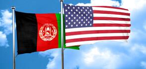 Афганистан иска разяснения за изказването на Тръмп