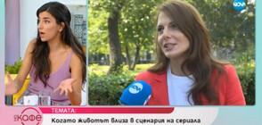 """Христина Апостолова: Завой към началото в осми сезон на """"Откраднат живот"""""""