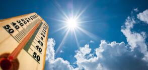 Абсолютен температурен рекорд в Хасково