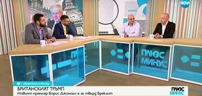 """БРИТАНСКИЯТ ТРЪМП: Новият премиер Борис Джонсън е за """"твърд"""" Brexit"""