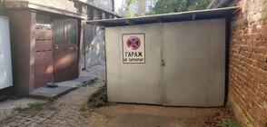 Незаконен гараж препречва входа на жилищен блок в София