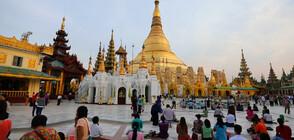 """""""Без багаж"""" – за най-свещената будистка пагода в Мианмар"""