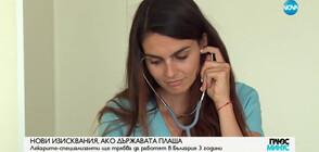 НОВИ ИЗИСКВАНИЯ: Лекарите-специализанти ще трябва да работят в България до 3 години
