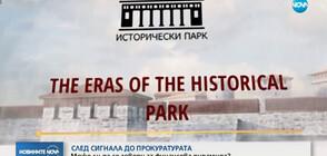 Районната прокуратура във Варна започва проверка на Историческия парк