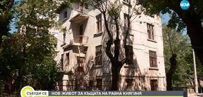 Дарител даде 400 000 лева за възстановяването на къщата на Райна Княгиня