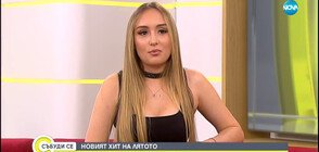 """НОВИЯТ ХИТ НА ЛЯТОТО: На кого Дара Екимова пее """"Sagapao""""?"""