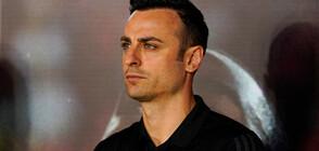 Димитър Бербатов получи треньорски лиценз от УЕФА