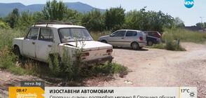 Стотици са сигналите за изоставени автомобили в София