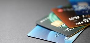 СЛЕД ТЕЧА НА ДАННИ ОТ НАП: Можем ли да се окажем с кредит, който не сме теглили?