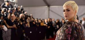 Кейти Пери призната за виновна в плагиатство (ВИДЕО)