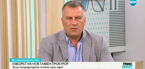 ИЗБОРЪТ НА ОБВИНИТЕЛ №1: Защо прокурорите подкрепят Иван Гешев?