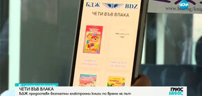 ЧЕТИ ВЪВ ВЛАКА: БДЖ предоставя безплатни електронни книги по време на път