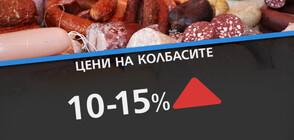 Българските колбаси поскъпнаха с почти 15%