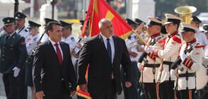 Борисов и Заев ще обсъждат напредъка на партньорството между двете страни (ВИДЕО+СНИМКИ)