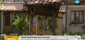 Криптоматематика на село при учителя Теодосий Теодосиев