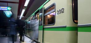 Опасна ситуация в столичното метро (СНИМКА)
