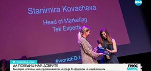 ДА ПОБЕДИШ НАЙ-ДОБРИТЕ: Българка спечели престижната награда за маркетинг