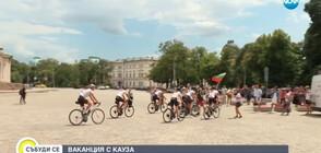 ПОХОД С КАУЗА: Холандски студенти прекосиха Европа с велосипеди (ВИДЕО)
