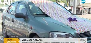 """""""Пълен абсурд"""": 82-годишен шофьор подарява колата си"""