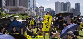 Антиправителствен протест предизвика хаос в Хонконг (ВИДЕО+СНИМКИ)