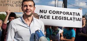 Клаудиу Кръчун: Румъния е една от най-бедните в ЕС и в същото време корумпирана